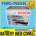 bos-bc75d23l