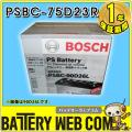 bos-bc75d23r