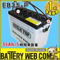 eb35-hic-50z-p