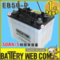eb50-hic-60-p