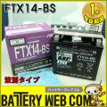 ftx14-bs