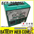 gb-ect-75d23l