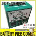 gb-ect-85d26r