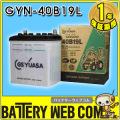 gb-gyn-40b19l