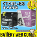 gy-ytx5l-bs-c