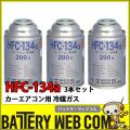 hfc-134a_3pcs