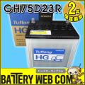hg-75d23r