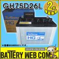 hg-75d26l