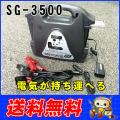 mel-sg3500-1