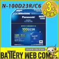 n-100d23r-c6