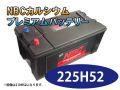 nbc-225h52