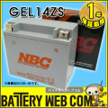 nbc-gel14zs