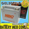 nbc-gel30cl-b