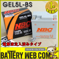 nbc-gel5l-bs