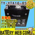 ty-ytx16-bs-12y
