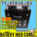 ty-ytx16-bs