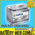 SILVER DYNAMIC 560 901 068 VARTA 送料無料 純正品 バルタ 560-901-068 シルバーダイナミック 欧州車用 バッテリー AGMバッテリー