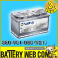 SILVER DYNAMIC 580 901 080 VARTA 送料無料 純正品 バルタ 580-901-080 シルバーダイナミック 欧州車用 バッテリー AGMバッテリー