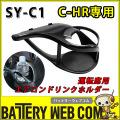 yac-sy-c1