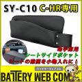 yac-sy-c10