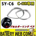 yac-sy-c6