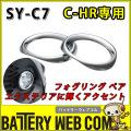 yac-sy-c7