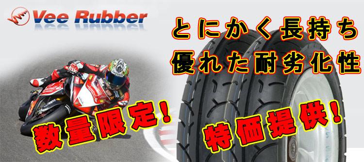 VeeRubber タイヤ