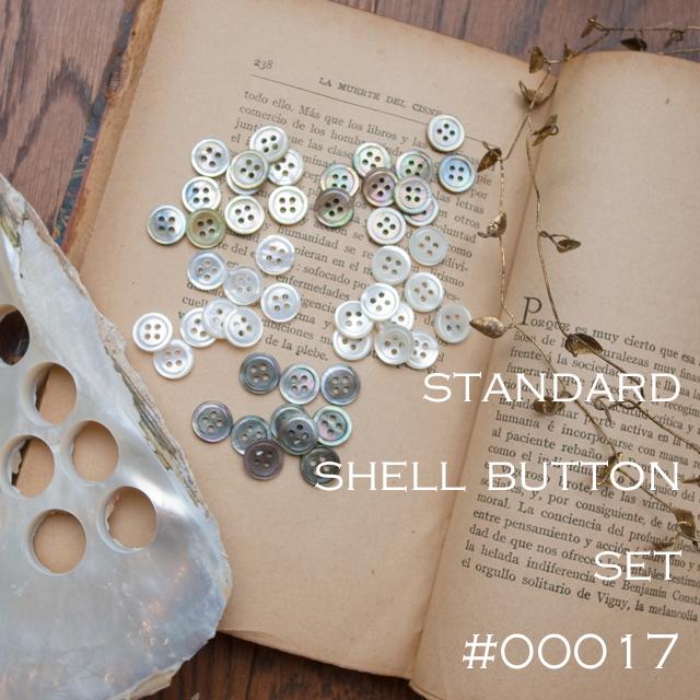 【貝ボタン定番セット】#00017 11.5mm 各10個 *初めての方にもおすすめセット