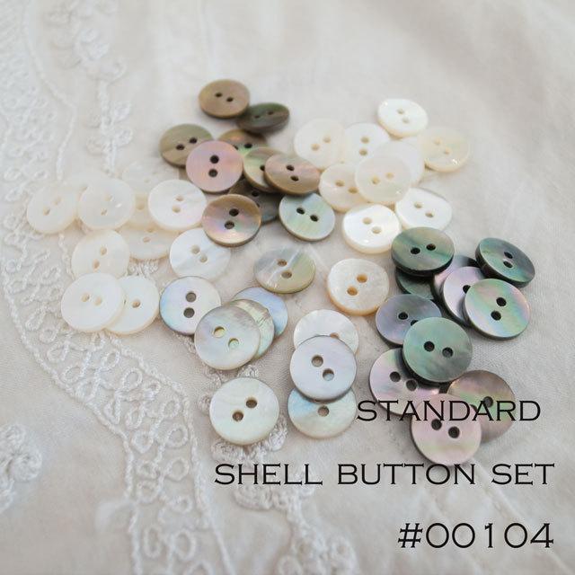 【貝ボタン定番セット】#00104 13mm 各10個 *初めての方にもおすすめセット