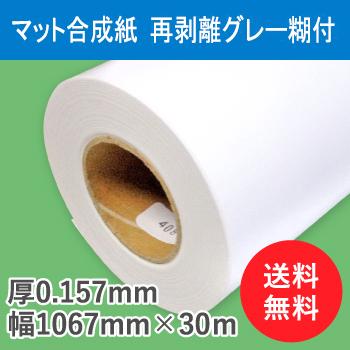 マット合成紙(再剥離グレー糊付) 1本入り 厚0.157mm 幅1067mm(42インチ)×30m