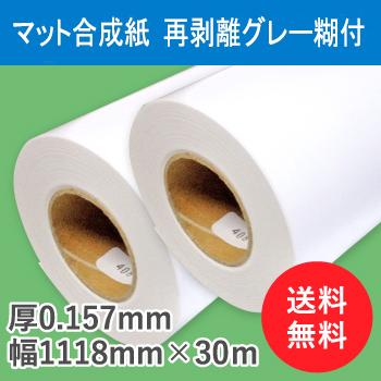 マット合成紙(再剥離グレー糊付) 2本入り 厚0.157mm 幅1118mm(B0ノビ)×30m