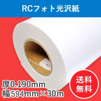 RCフォト光沢紙 1本入り 厚0.190mm 幅594mm(A1)×30m