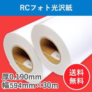 RCフォト光沢紙 2本入り 厚0.190mm 幅594mm(A1)×30m