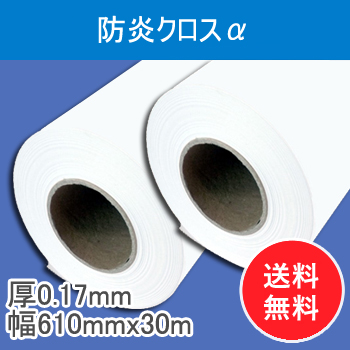 防炎クロスα 2本入り 厚0.17mm 幅610mm(A1ノビ)×30m 【会員5%ポイント還元】