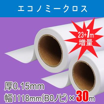 エコノミークロス 2本入り 厚0.15mm 幅1118mm(B0ノビ)×30m【12月25日入荷予定】