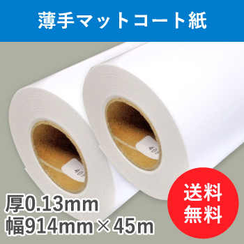薄手マットコート紙 2本入り 厚0.13mm 幅914mm(A0ノビ)×45m