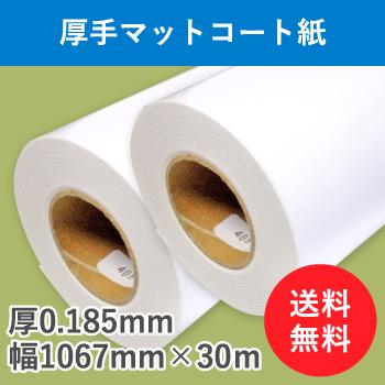 厚手マットコート紙 2本入り 厚0.185mm 幅1067mm(42インチ)×30m