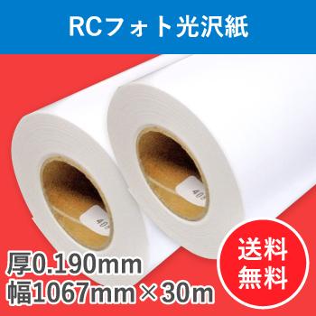 RCフォト光沢紙 2本入り 厚0.190mm 幅1067mm(42インチ)×30m