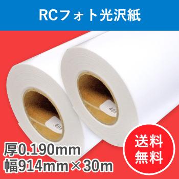 RCフォト光沢紙 2本入り 厚0.190mm 幅914mm(A0ノビ)×30m