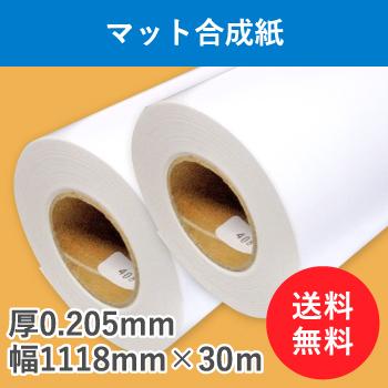 マット合成紙 2本入り 厚0.205mm 幅1118mm(B0ノビ)×30m