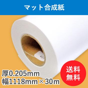 マット合成紙 1本入り 厚0.205mm 幅1118mm(B0ノビ)×30m