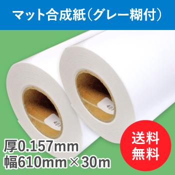 マット合成紙(再剥離グレー糊付) 2本入り 厚0.157mm 幅610mm(A1ノビ)×30m