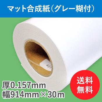 マット合成紙(グレー糊付) 1本入り 厚0.157mm 幅914mm(A0ノビ)×30m