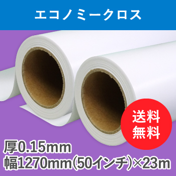 エコノミークロス 2本入り 厚0.15mm 幅1270mm(50インチ)×23m