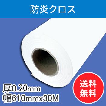 防炎クロスW 1本入り 厚0.18mm 幅610mm(A1ノビ)×30m 【会員5%ポイント還元】