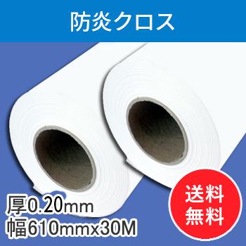 防炎クロスW 2本入り 厚0.18mm 幅610mm(A1ノビ)×30m 【会員5%ポイント還元】
