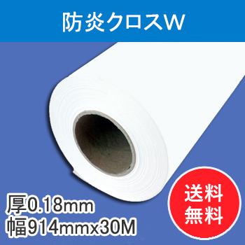 防炎クロスW 1本入り 厚0.18mm 幅914mm(A0ノビ)×30m 【会員5%ポイント還元】