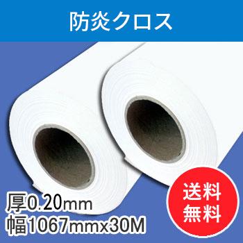 防炎クロスW 2本入り 厚0.18mm 幅1067mm(42インチ)×30m 【会員5%ポイント還元】