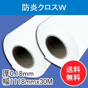 防炎クロスW 2本入り 厚0.18mm 幅1118mm(B0ノビ)×30m 【会員5%ポイント還元】