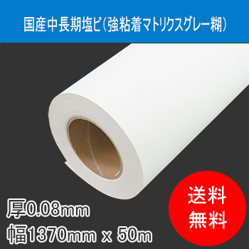 中長期 塩ビ(強粘着マトリクスグレー糊付) 厚80μ 幅1370mm×50M